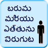 Weight and height gain telugu