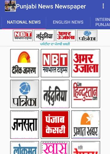 Punjabi News Newspaper 1.36 screenshots 2