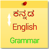 Learn Kannada English Grammar