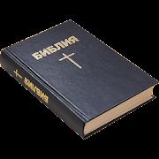 Библия с быстрым поиском (Russian)