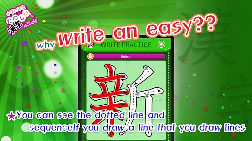 Learn Japanese Kanji (Second) 1.6.2 Windows u7528 3