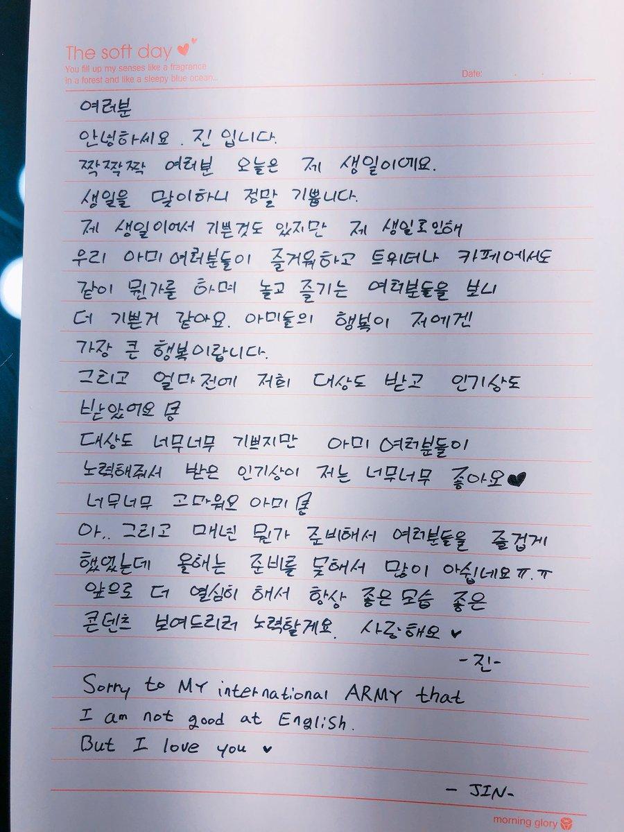 bts jin birthday letter 2