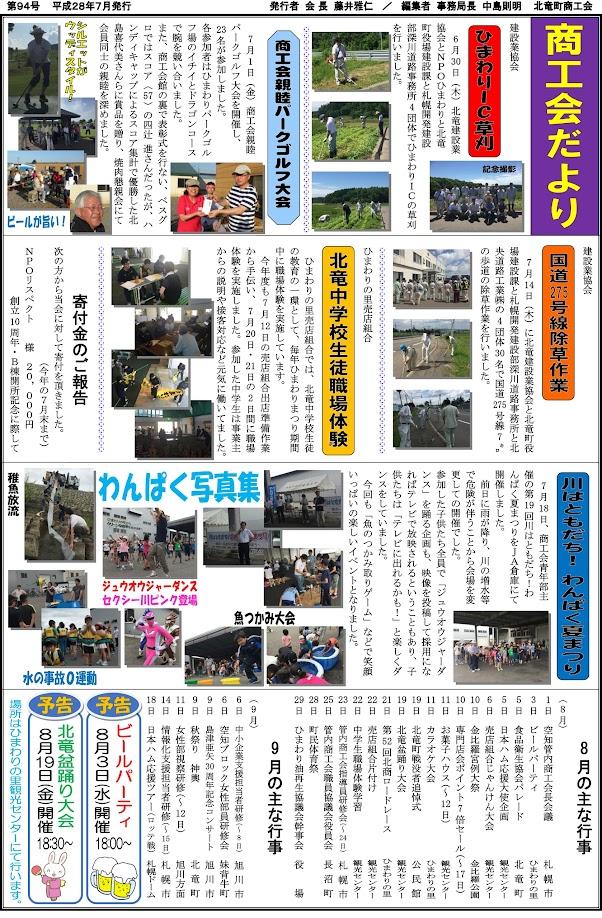 第94号・商工会だより(平成28年7月発行)