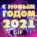 Новогодние открытки 2021 icon