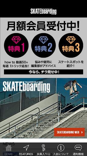 SKATEboarding 公式アプリ