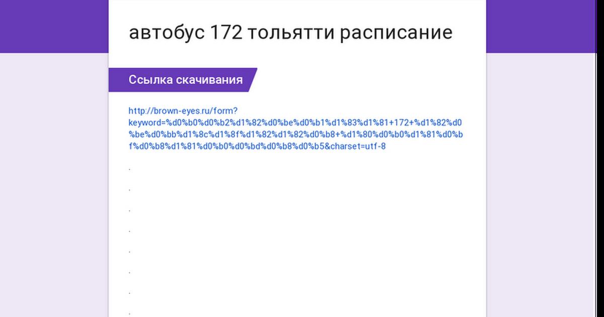 маршрутка 214 тольятти схема движения