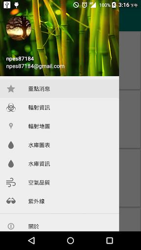 台灣環境通 - 輻射 水庫 空氣品質 紫外線