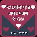 ভালোবাসার এসএমএস ২০১৯ icon