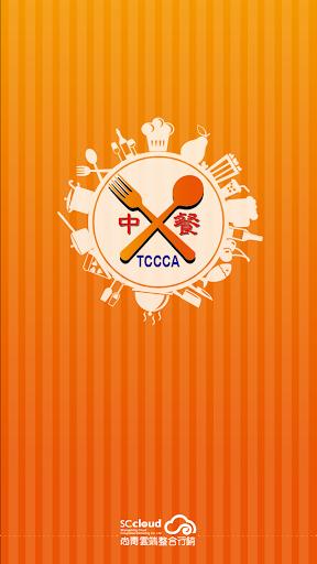 大台南市中餐工會