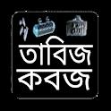 তাবিজ-কবজ icon
