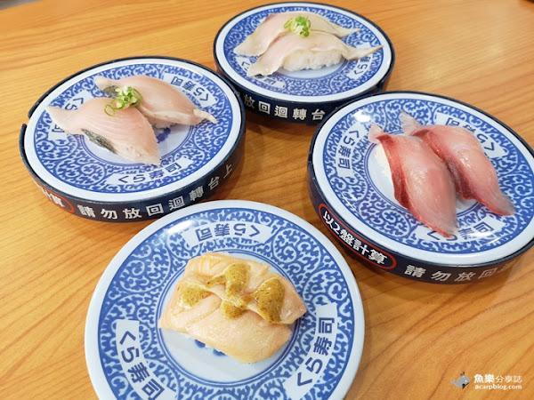 藏壽司くら寿司Kura Sushi