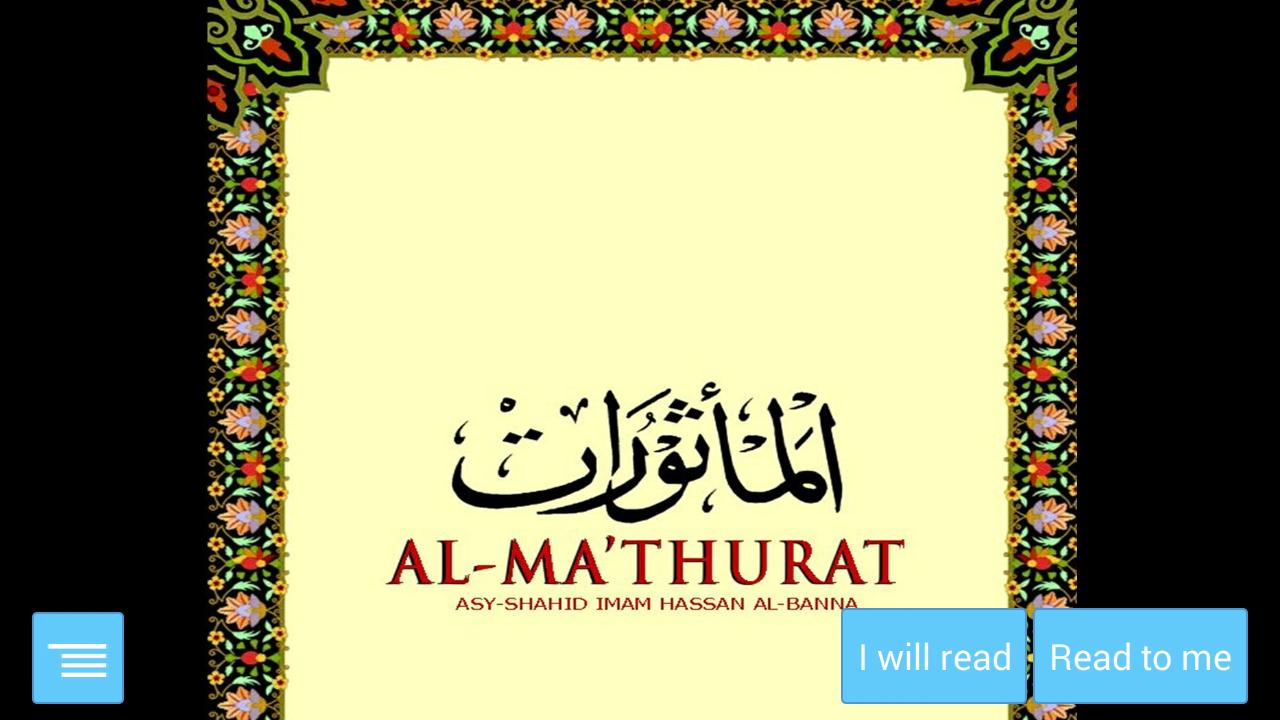 Al-Mathurat Audio- screenshot