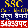SSC Constable GD Exam App In Hindi
