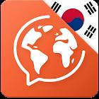 朝鲜语:交互式对话 - 学习讲 -门语言 icon