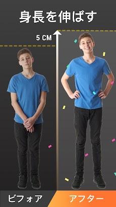 身長を伸ばすワークアウト - 身長が伸びる運動のおすすめ画像2