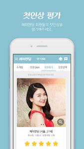 해피엔딩 - 무료 소개팅 어플(채팅,미팅,만남) screenshot 2