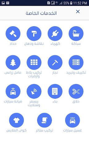 سيرفنيو - servinyou screenshot 5