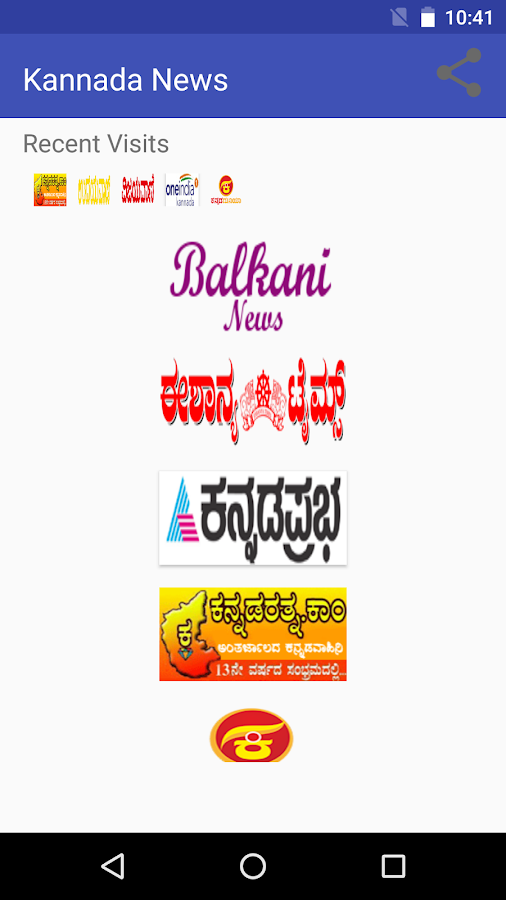 Kannada News- screenshot