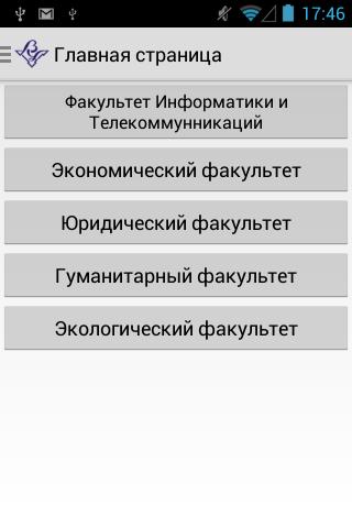 Расписание ВУИТ