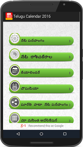 Telugu Calendar Panchang 2016