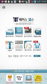 해커스 텝스 -TEPS 텝스무료인강 텝스공부법 시험일정 Apk Download Free for PC, smart TV