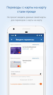 App ПСБ APK for Windows Phone