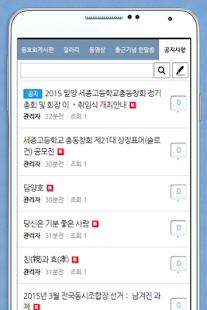 밀양세종고등학교총동창회어플 - náhled