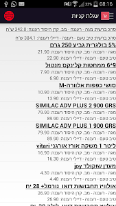 סופר-סופר screenshot 4