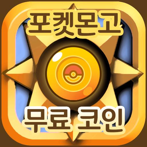 팡팡템 - 무료코인 포켓몬고