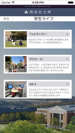 無料教育Appの同志社大学 入試を知ろう 記事Game