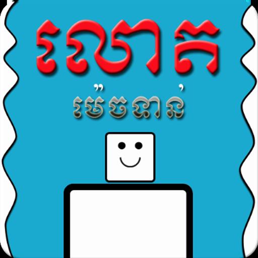 Khmer Jumper