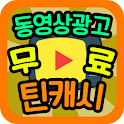 무료 틴캐시 - 비디오 광고 icon