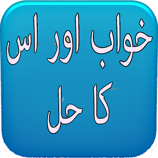 Khawab ki tabeer in urdu