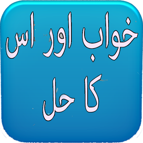 android Khawab ki tabeer in urdu Screenshot 0