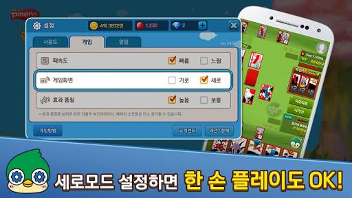 Pmang Gostop for kakao apkdebit screenshots 15
