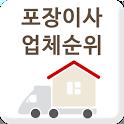 이삿짐센터가격비교-원룸 아파트 오피스텔 새집 청소 인천 icon