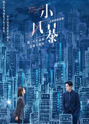 Web Drama You Complete Me Chinesedrama Info