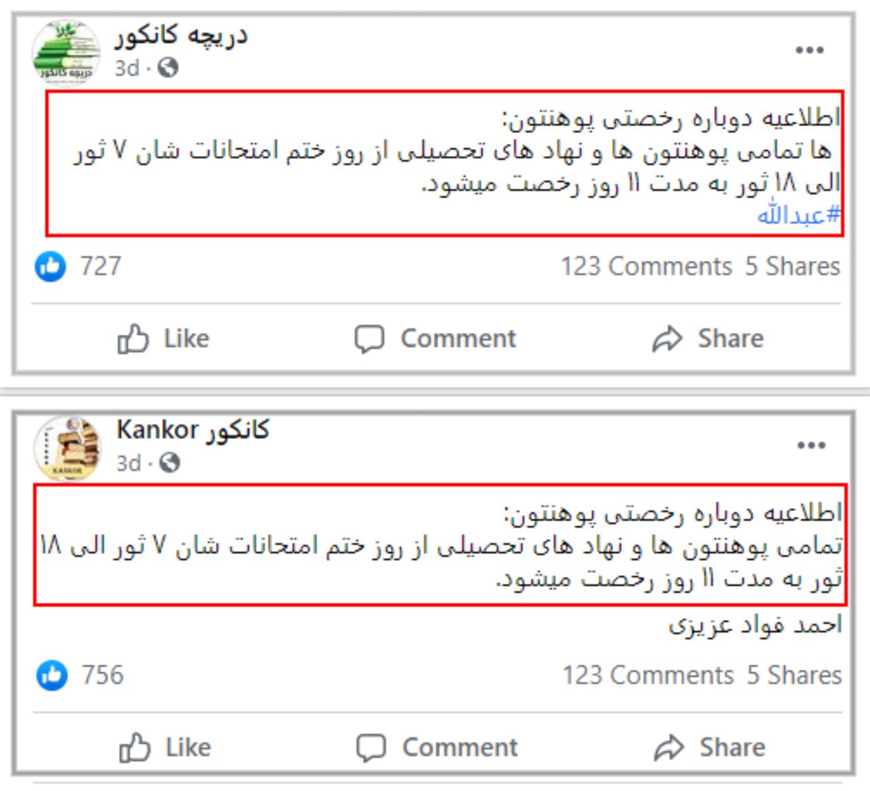 C:\Users\Mujtaba Ali\Desktop\26.04.2021\collage.png