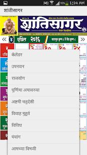 SHANTISAGAR screenshot