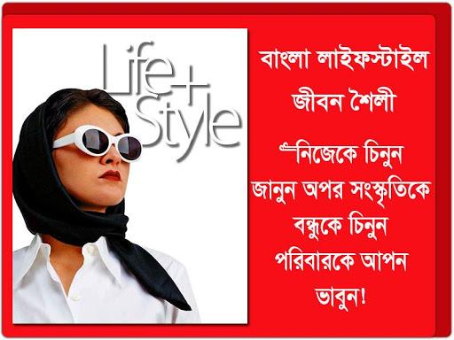 Bangla Lifestyle