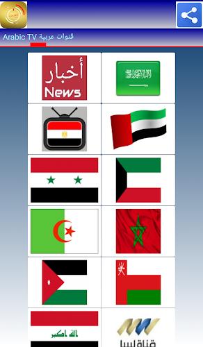 Download Tv Arab Apk Pinakabagong Bersyon App Sa Pamamagitan Ng