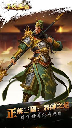 正統三國-經營策略國戰手遊 創新自由戰鬥 1.6.64 screenshot 2092593