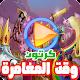 كرتون وقت المغامرة بالعربي رسوم انمي بالفيديو Download on Windows