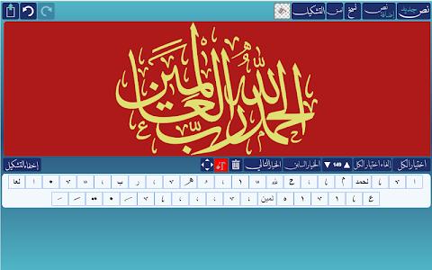 Ana Muhtarif Al Khat – Create Arabic calligraphy artwork
