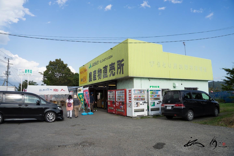 JAびらとり農産物直売所