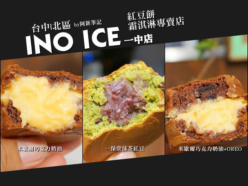 INO ICE|一中街巷弄紅豆餅真的高貴,口味特別,記得先預約。