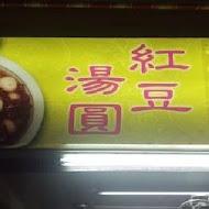 羅東紅豆湯圓