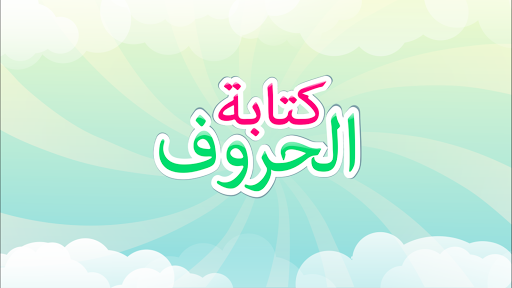 Learn the Arabic Alphabet 1.0.33 screenshots 1