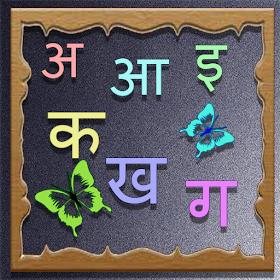 Kids Hindi Alphabet Book