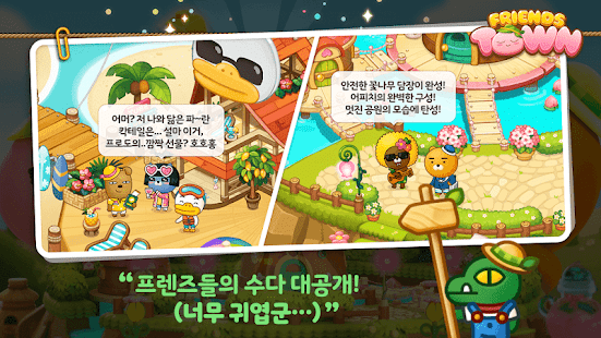 Game 프렌즈타운 APK for Windows Phone